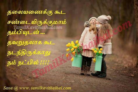 best friendship songs forever in tamil natpu tamil kavithai friends forever nanban best wallpaper