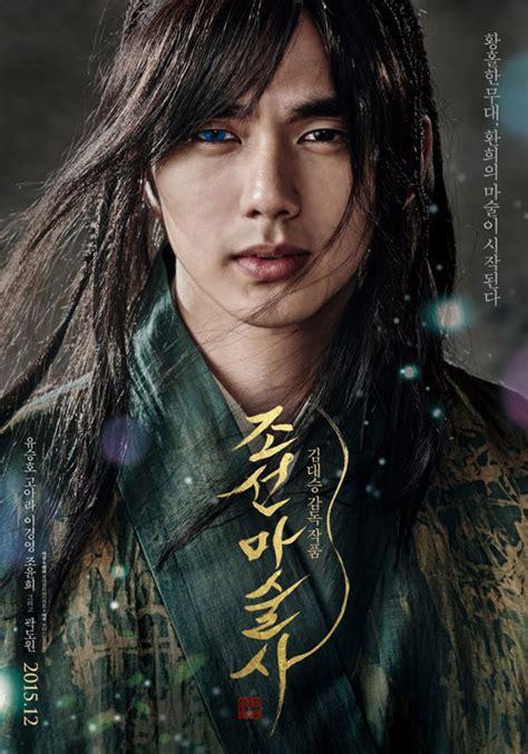 film terbaru yoo seung ho yoo seung ho s comeback film quot joseon magician quot poster