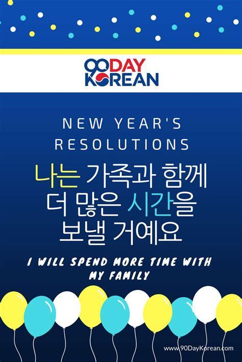new year in korean language how to write happy new year in korean 28 images kimbap