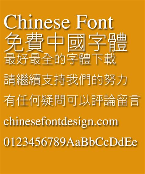 font design microsoft microsoft fonts free chinese font download page 2