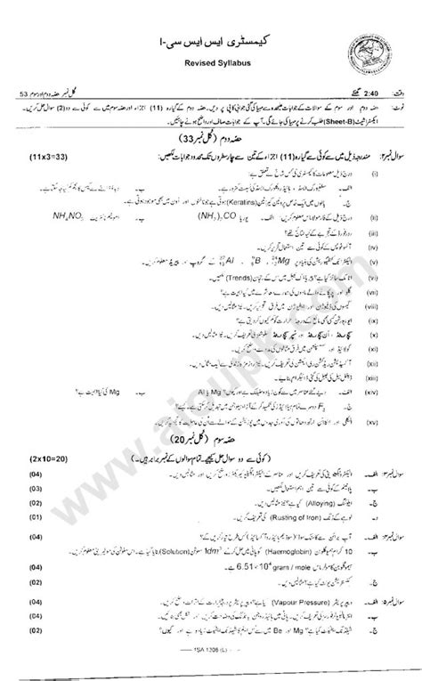 paper pattern urdu 2015 chemistry 9th class past model papers of federal board 2015