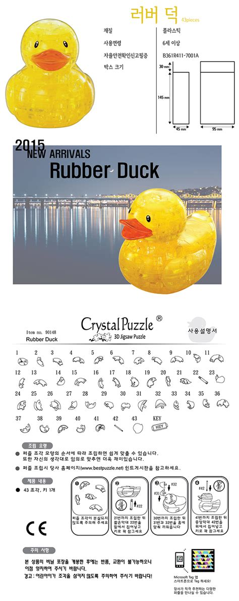 3d Puzzle Duck By Bimbozone jeruel 3d puzzle diy jigsaw assembly model