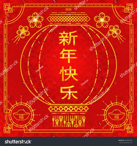 design year meaning chinese new year design sin nian stock vector 248085400