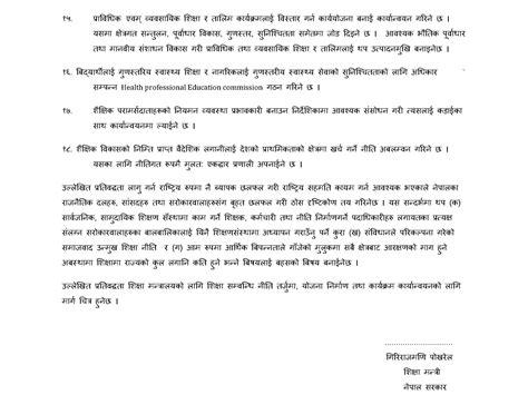 Commitment Letter For Quality commitment letter of education minister giriraj pokharel