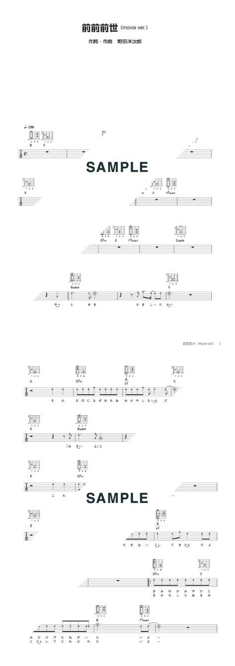 tab radwimps 前前前世 movie ver メロディーtab譜 radwimps のギター ソロ譜 デプロmp
