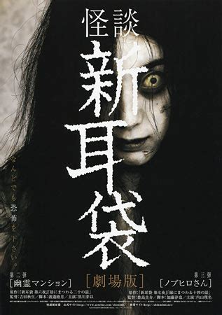 Watch Tales Terror Haunted Apartment 2005 Tales Of Terror Mr Nobuhiro Japanese Movie Poster B5 Chirashi Ver B
