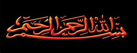 Bismillah On Black bismillah 2 another and simple arabic