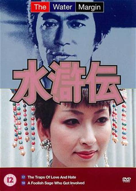 chinese film water margin rent the water margin vol 9 1976 film cinemaparadiso