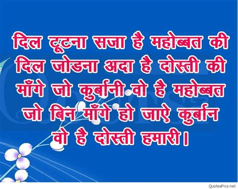 images of love and friendship quotes in hindi quotes on broken friendship in hindi www pixshark com