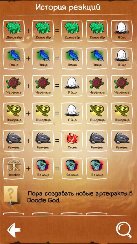 doodle god hd v2 5 7 apk doodle god hd скачать на андроид бесплатно игру apk