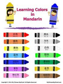 china colors worksheets