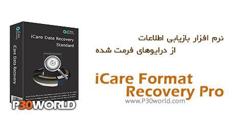 icare format recovery adalah دانلود icare format recovery pro 5 2 0 نرم افزار بازیابی