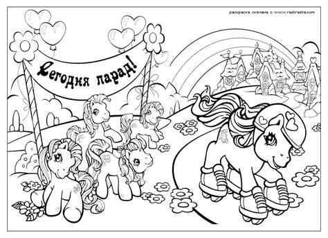раскраска сегодня парад раскраски пони раскраски из мультфильма мой маленьки пони my