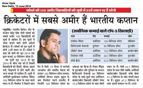 vvs laxman videos get latest news articles on vvs laxman at article in amar ujala on dhoni