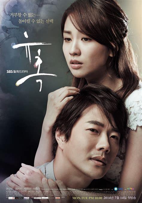 film drama korea cruel temptation video added 3rd teaser trailer new posters stills and