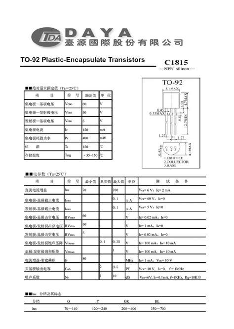 c930 transistor datasheet pdf c1815 4596710 pdf datasheet ic on line