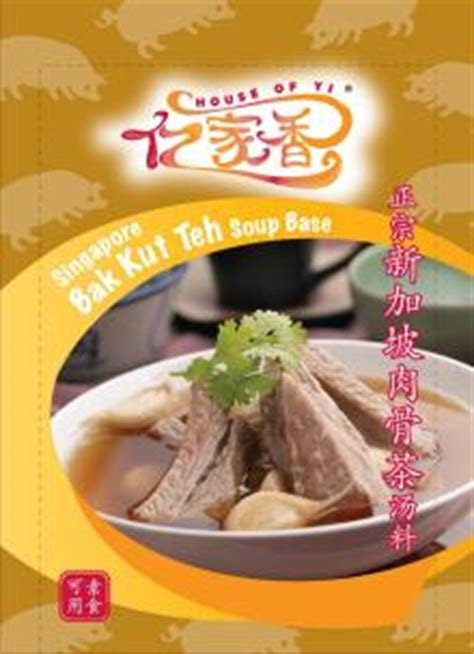 Singapore Bak Kut Teh Ready To Cook Sauce Kit singapore bak kut teh spices products singapore singapore bak kut teh spices supplier