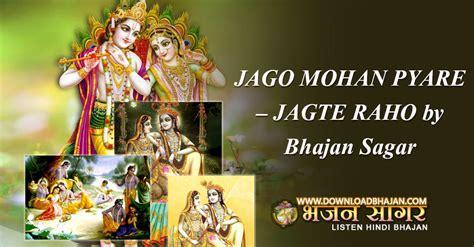 o jangal ke raja meri maiya ko leke aaja free download of krishna bhajan bhajan sagar