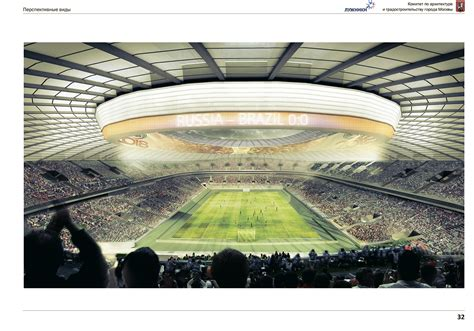 Luzhniki Stadium WC 2018 - Info-stades