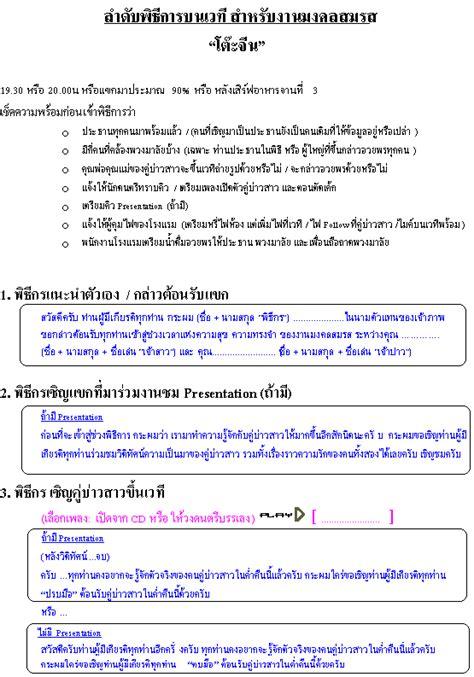 Wedding Mc Script by พ ธ กรงานแต งงาน Wedding Mc Script ลำด บพ ธ การว นแต งงาน