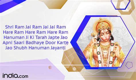 new year greetings ram hanuman jayanti 2017 wishes best quotes sms bajrangbali