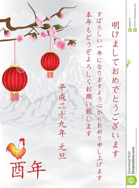 new year greetings and meanings japanese new year greeting card for the year of the