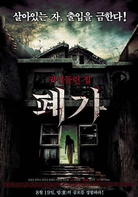 film ghost house korea ksge7 영화이야기 폐가 무섭긴한데 엉성하다