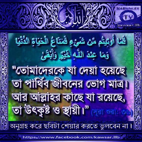 hazrat muhammad biography in bengali pdf narsingdi islamic page bangla hadis kawsarllb