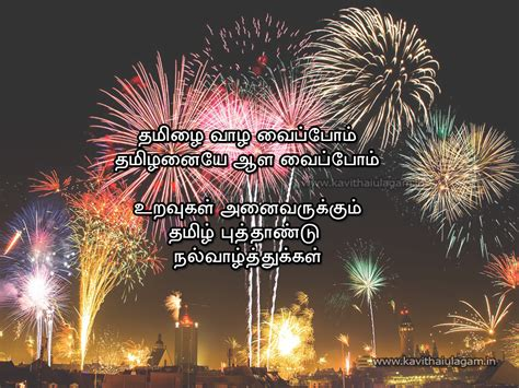 tamil new year kavithai greetings kavithaigal ulagam