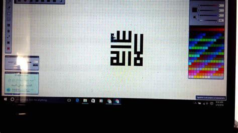 tutorial membuat kaligrafi tutorial cara membuat kaligrafi kufi dengan mudah dan