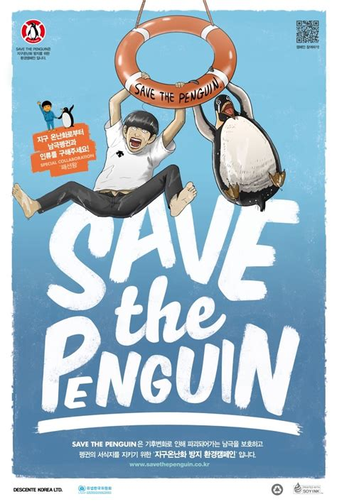 Save The Penguin 데상트코리아의 지구온난화 방지 캠페인 save the penguin을 소개합니다 데상트코리아 세이브