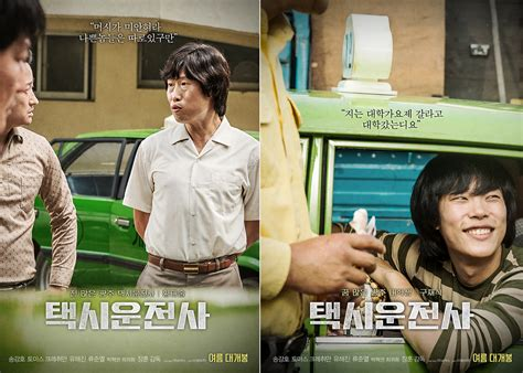 film korea a taxi driver main trailer and character posters for movie a taxi