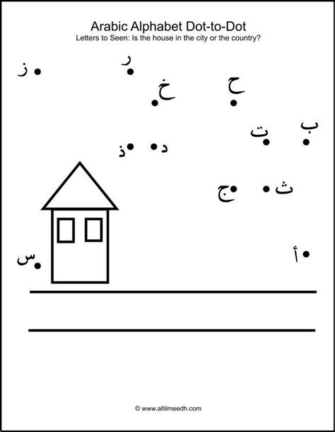 Dal Letter Grades 366 Best Arabic Worksheets Images On Learning
