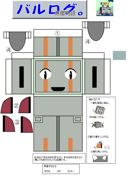 Paper Craft Websites - papercraft cave story doukutsu monogatari a tribute site