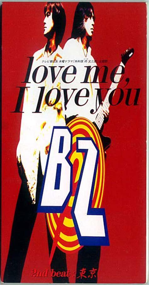 The A To Z Of You And Me Englishpb cdシングル b z me i you nagasaki ya 33