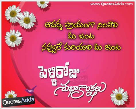 Wedding Wishes Songs In by Marriage Day Telugu Wishes Greetings Sms Quotes Images