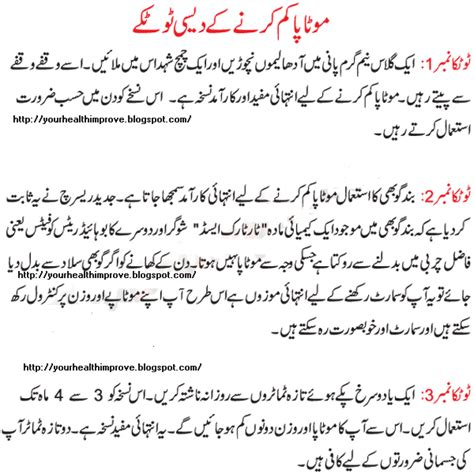 dasi totka for weight loss in urdu pin images of zubaida apa k totkay in urdu for weight loss