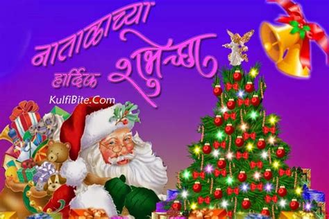 merry christmas marathi sms wishes  whatsapp