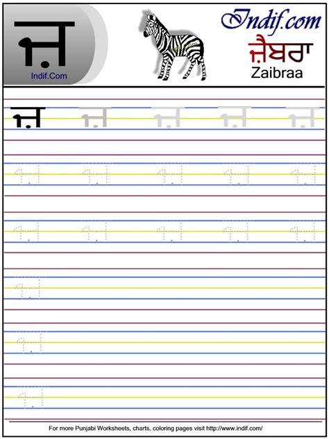 writing printing paper mills in punjab punjabi alphabet worksheet ਜ