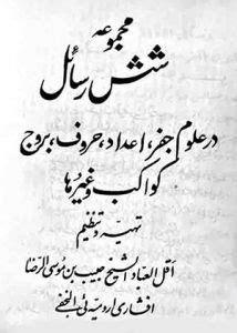 دانلود کتاب مجموعه شش رسائل در علوم جفر،اعداد،حروف،بروج، کواکب و غیر ها