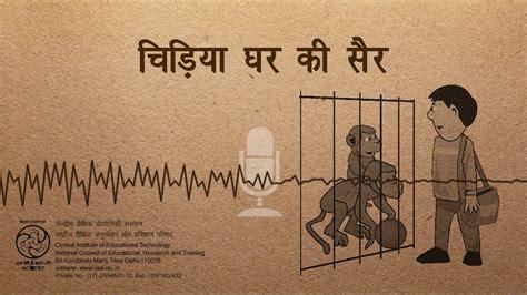 Chidiya Ghar Ki Sair Essay In by Chidiya Ghar Ki Sair