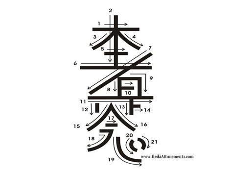reiki honshaseshonen  called  distance symbol