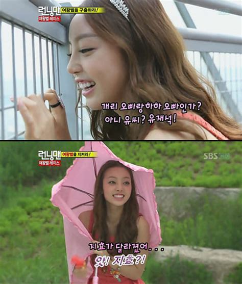 Running man goo hara hot
