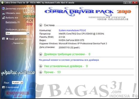bagas31 xp cobra driver pack 2010 all drivers for windows xp vista 7