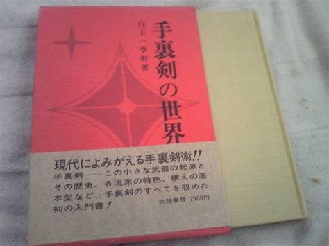shuriken manual books ikuken shiragami ikuken ryu shuriken book 1976