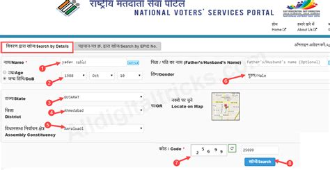 Search Address By Voter Id Card Number Check Voter Id Card Number Epic Number Other Details Alldigitaltricks