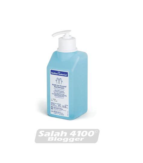 sterillium comfort gel 152 صيدليتــــــك salah4100