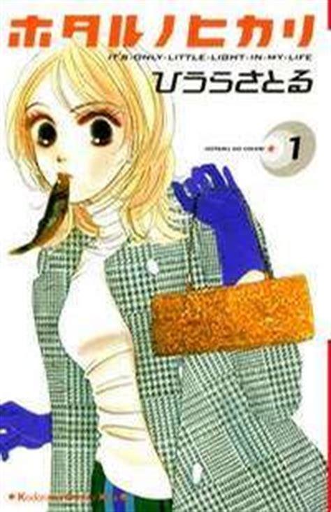 hotaru no hikari read hotaru no hikari chapters chia anime