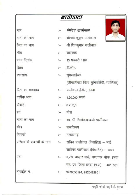 Resume Format Pdf In Hindi Language by Search Results For Biodata Format Pdf File Calendar 2015
