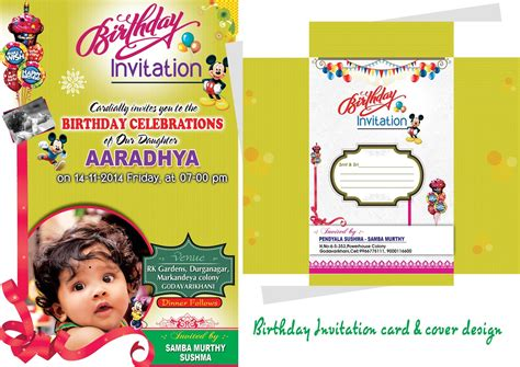 birthday invitation card free 2 birthday invitation cards telugu birthday invitation card psd template free birthday designs